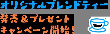 オリジナルブレンドティー 発売&プレゼントキャンペーン開始!