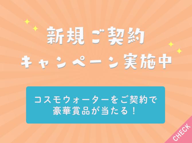 新規ご契約キャンペーン最大8,000円相当 今だけもらえる3大特典付き!!