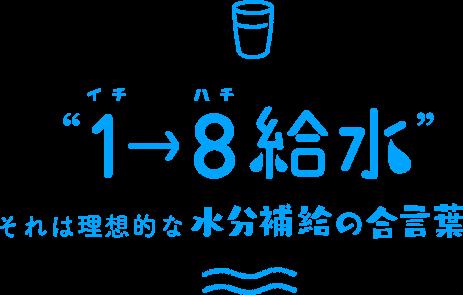 1→8給水 それは理想的な水分補給の合言葉