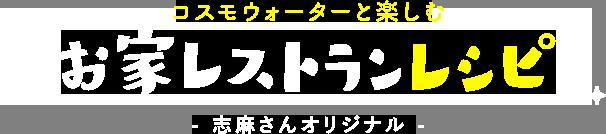 コスモウォーターと楽しむ お家レストランレシピ - 志麻さんオリジナル -
