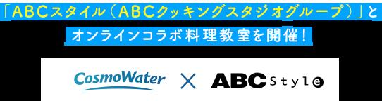 日本最大のレシピ動画「クラシル」と  オンラインコラボ料理教室を開催!