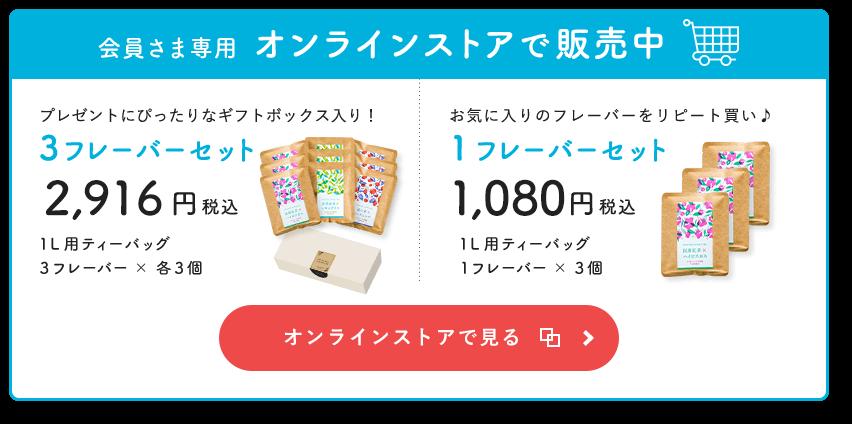 会員さま専用 オンラインストアで販売中 3フレーバーセット 3,300円 1フレーバーセット1,100円