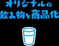 オリジナルの飲み物を商品化